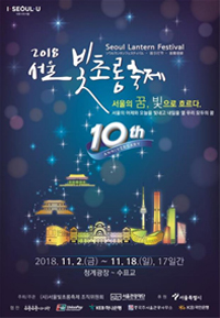 The 10th Anniversary of the 'Seoul Lantern Festival'