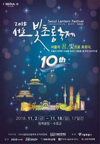 The 10th Anniversary of the 'Seoul Lantern Festival'