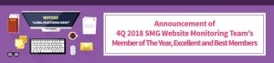 Announcement of 2018 SMG Website Monitoring Team's Member of The Year, Excellent and Best Members