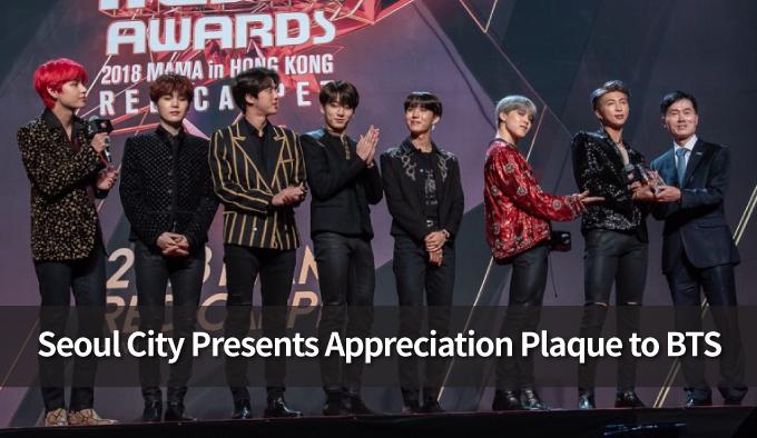 Seoul City Presents Appreciation Plaque to BTS