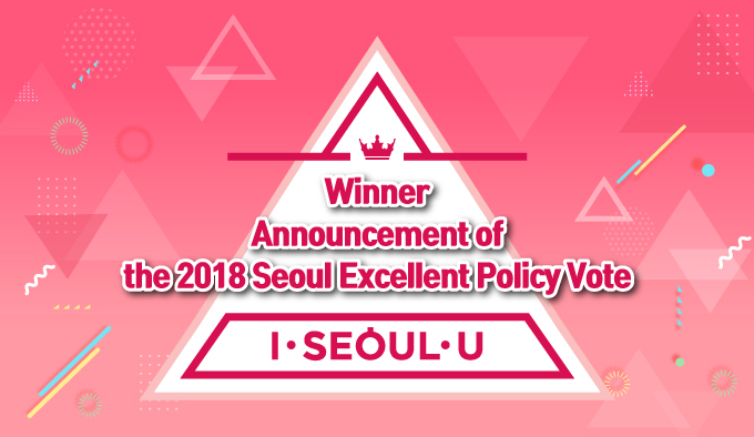 Winner Announcement of the 2018 Seoul Excellent Policy Vote