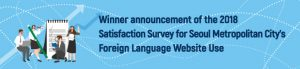 Winner announcement of the 2018 Satisfaction Survey for Seoul Metropolitan City's Foreign Language Website Use