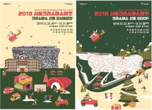 Seoul Opens Christmas Market at Seoul Plaza and DDP