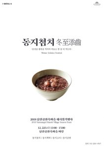 Seoul Namsangol Hanok Village Dongji Season Feast