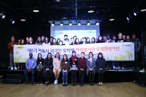 Seoul is Recruiting Sixty Individuals for the 7th Foreign Student Volunteers and Global Mentors Program
