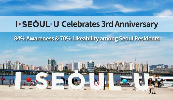 I‧SEOUL‧U Celebrates 3rd Anniversary – 84% Awareness & 70% Likeability among Seoul Residents