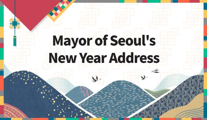Seoul Mayor's New Year Message 2019