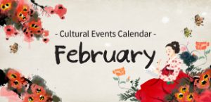 February 2019 Cultural Events