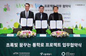 Seoul Concludes MOU with Audi Volkswagen Korea for School Green Areas