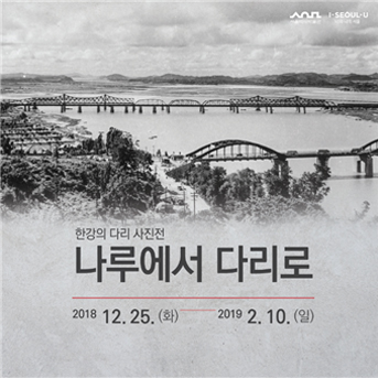 Photo Exhibition of the Bridges of Hangang River – from Docks to Bridges
