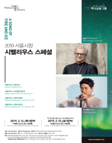 2019 Seoul Philharmonic Orchestra: A Song of Fire and Ice (Sibelius Special)