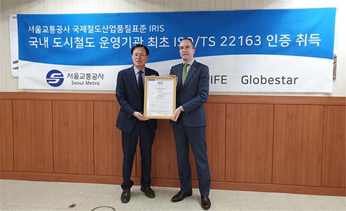 Seoul Metro Acquires International Standard for Quality Management System of Railroad Car Maintenance