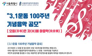 Seoul Holds March First Independence Movement Centennial Song Contest and Shares History Through Cultural Contents