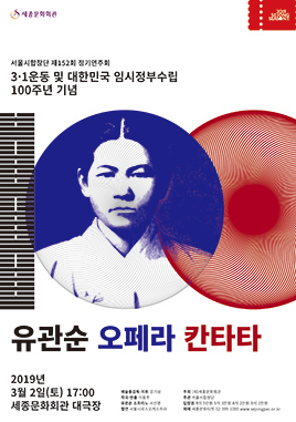 Yu Gwan-sun Opera Cantata Celebrating 100th Anniversary of March First Movement and Establishment of Provisional Government of the Republic of Korea
