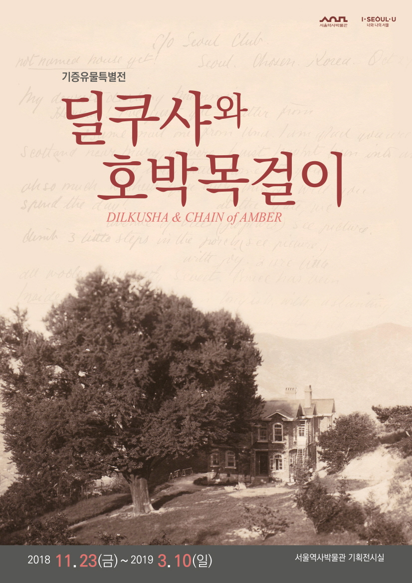100th Anniversary of the March 1st Movement Gansong Special Exhibition Korean Collection