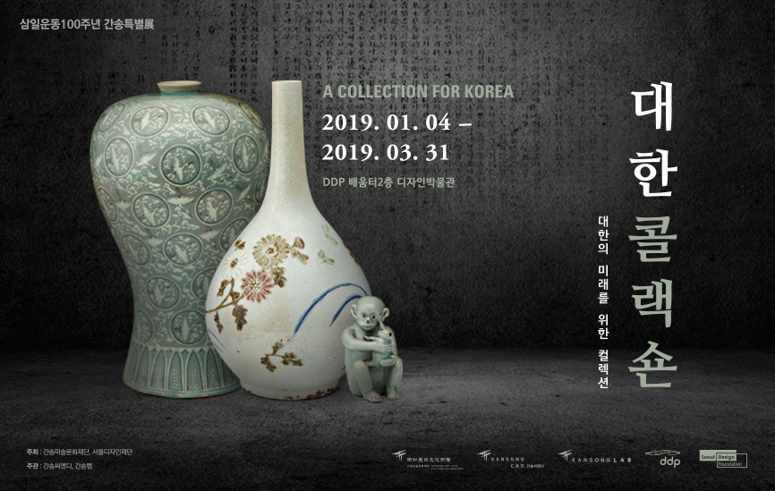The 100th Anniversary of the March First Movement Special Kansong Exhibition - A Collection for Korea