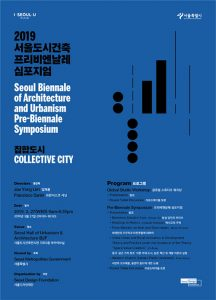 Seoul Hosts the 2019 Seoul Biennale of Architecture and Urbanism Pre-Biennale Symposium