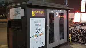 Seoul to Run Advertisements for Public Organizations and Small Businesses at No Charge
