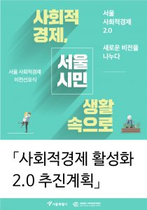 Creation of Seoul with Social Economy in Daily Life