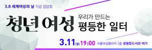 "Seoul Holds the ""Making Workplaces Equal for Female Youth"" Event to Commemorate International Women's Day"