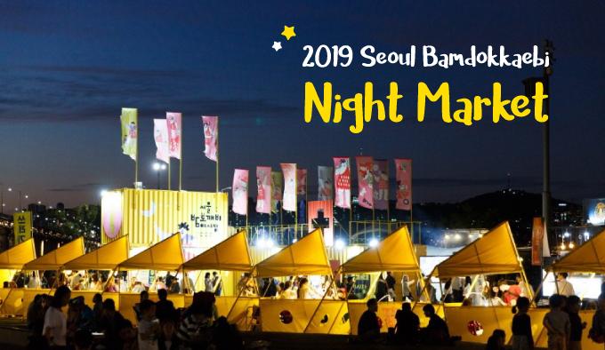2019 Seoul Bamdokkaebi Night Market
