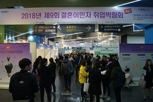 Seoul to Host the 11th Job Fair for Married Immigrants