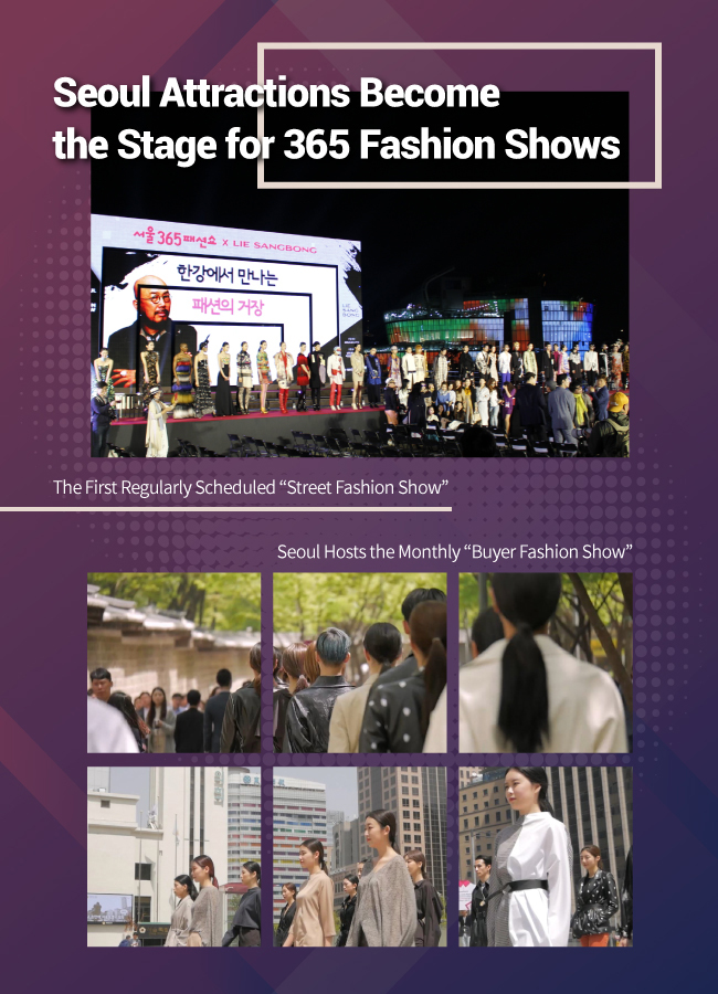 Seoul Attractions Become the Stage for 365 Fashion Shows -The First Regularly Scheduled Street Fashion Show -Seoul Hosts the Monthly Buyer Fashion Show