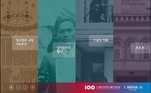 Seoul Citizens Hall Opens 3D Image & Contents Exhibition for 100th Anniversary of Korea Provisional Government