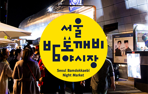 2019 Bamdokkaebi Night Market at DDP