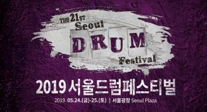 Seoul's Representative Performing Arts Festival, 2019 Seoul Drum Festival