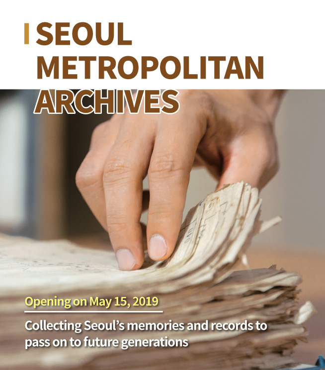 Seoul Metropolitan archives Opening on May 15, 2019 Collecting Seoul's memories and recoreds to pass on to future generations