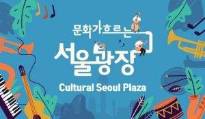 2019 Cultural Seoul Plaza