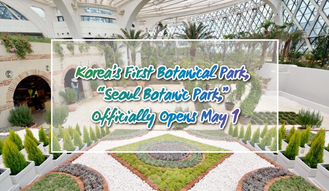 Korea's First Botanical Park, 'Seoul Botanic Park,' Officially Opens May 1