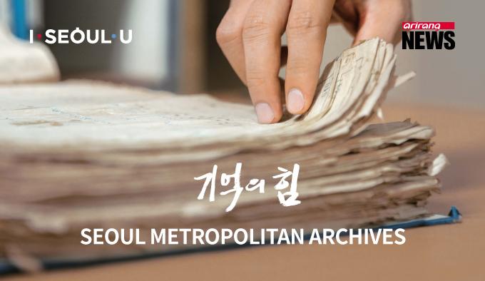 EP.1 Seoul Metropolitan Archives