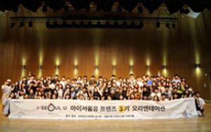 """4th Recruitment for Seoul Brand, """"I·SEOUL·U Friends"""""""