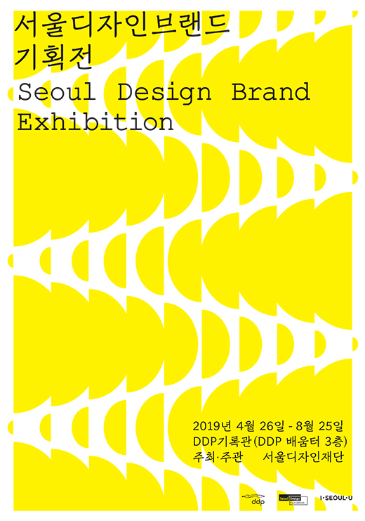 Seoul Design Brand Exhibition