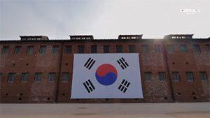 A Seoul's Viewpoint: Seodaemun Prison History Hall