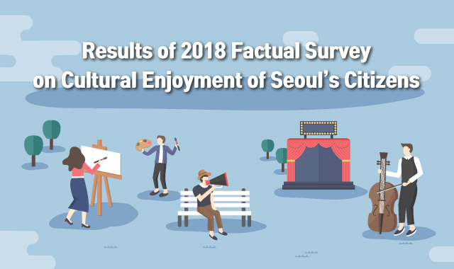 Results of 2018 Factual Survey on Cultural Enjoyment of Seoul's Citizens