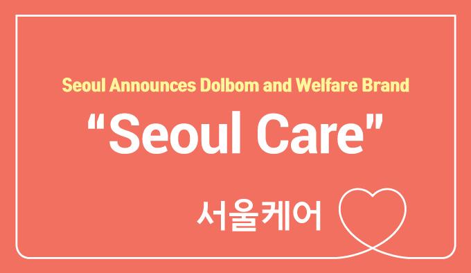 Seoul Announces Dolbom and Welfare Brand 'Seoul Care'