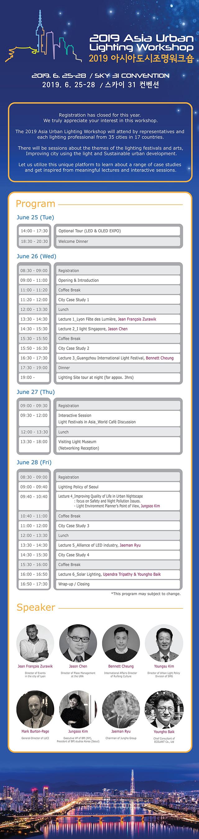 2019 Asia Urban Lighting Workshop 2019아시아도시조명워크숍 2019.6.25~28 / sky 31 Convention , 2019.6.25-28 / 스카이 31 컨벤션 www.asiaurbanlightingworkshop.org