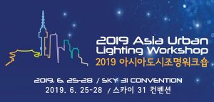 Seoul Hosts 2019 Asia Urban Lighting Workshop