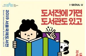 Meet Public Libraries at the Seoul International Book Fair 2019