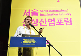 2019 Seoul International Imagination Industry Forum
