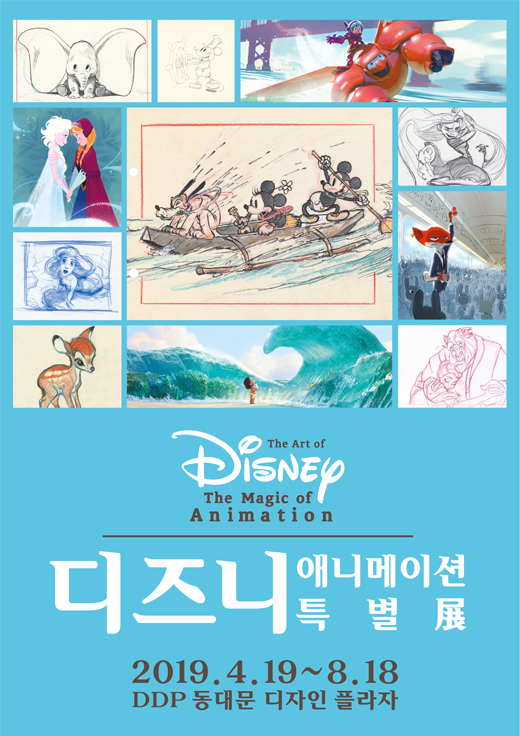 The Art of Disney – The Magic of Animation