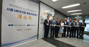 Opening of Seoul Comprehensive MICE Industry Support Center