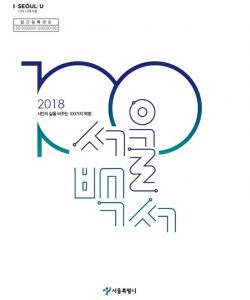 2018 Seoul White Book Published newsletter