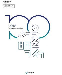 2018 Seoul White Book Published