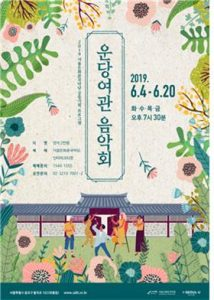 Seoul Donhwamun Traditional Theater to host 'Undang Guesthouse Concert'