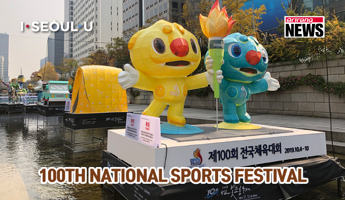 100th National Sports Festival in Seoul to be held in October