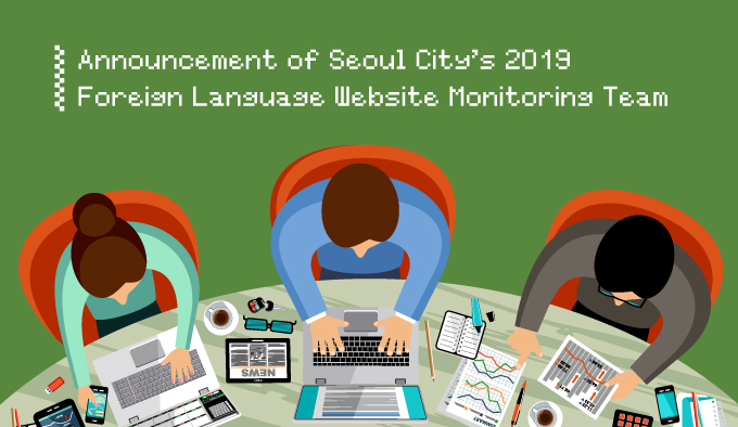 Announcement of Seoul City's 2019 Foreign Language Website Monitoring Team